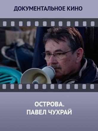 Острова. Павел Чухрай