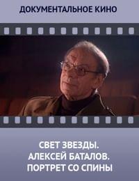 Свет звезды. Алексей Баталов. Портрет со спины