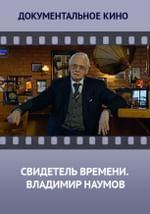 Свидетель времени. Владимир Наумов