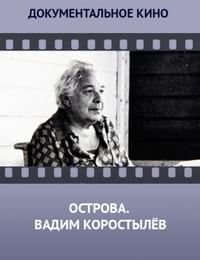 Острова. Вадим Коростылёв