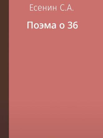 Поэма о 36