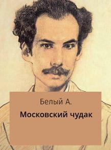 Московский чудак