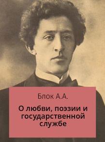 О любви, поэзии и государственной службе