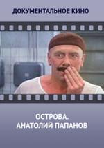 Острова. Анатолий Папанов