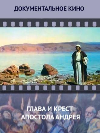 Глава и крест апостола Андрея