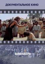Вифавара