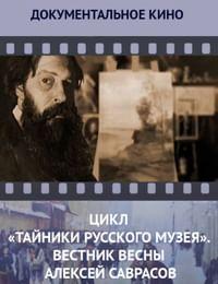 Цикл «Тайники Русского музея». Вестник весны Алексей Саврасов
