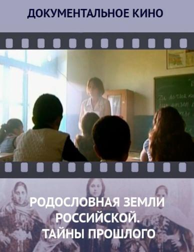 Родословная земли Российской. Тайны прошлого