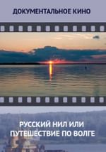 Русский Нил или путешествие по Волге