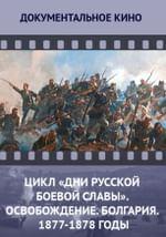 Цикл «Дни русской боевой славы». Освобождение. Болгария. 1877-1878 годы