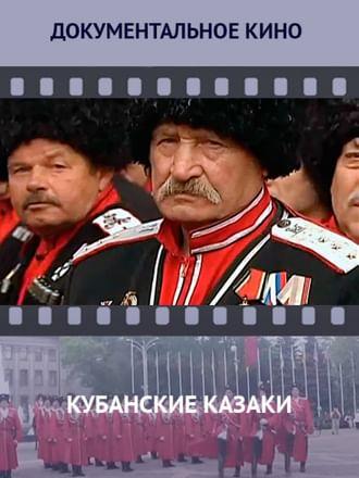 Кубанские казаки