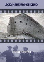 Ноев Ковчег