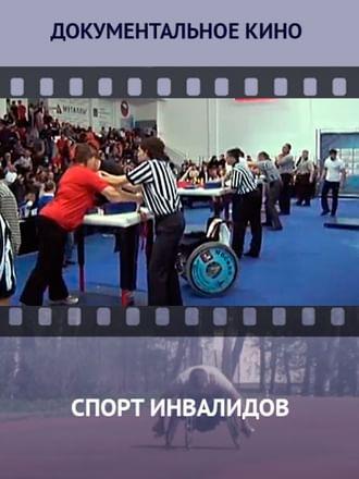 Спорт инвалидов