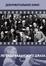 Легенда казанского джаза
