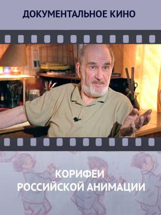 Корифеи российской анимации