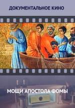 Мощи апостола Фомы