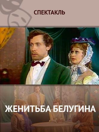 Женитьба Белугина
