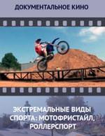 Экстремальные виды спорта: Мотофристайл, Роллерспорт