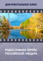 Родословная земли Российской. Мещера