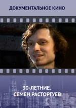 30-летние. Семен Расторгуев