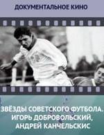 Звезды советского футбола. Игорь Добровольский, Андрей Канчельскис