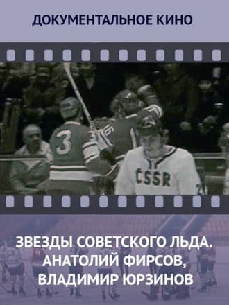 Звезды советского льда. Анатолий Фирсов, Владимир Юрзинов