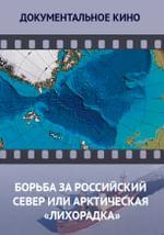 Борьба за Российский север или Арктическая «лихорадка»