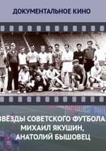 Звезды советского футбола. Михаил Якушин, Анатолий Бышовец