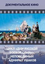 Цикл «Дни русской боевой славы». Непобедимый адмирал Ушаков