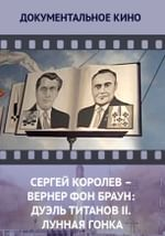 Сергей Королев – Вернер фон Браун: дуэль титанов II. Лунная гонка