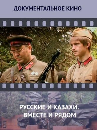 Русские и казахи. Вместе и рядом