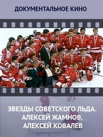 Звезды советского льда. Алексей Жамнов, Алексей Ковалёв