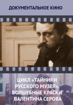 Цикл «Тайники Русского музея». Волшебные краски Валентина Серова