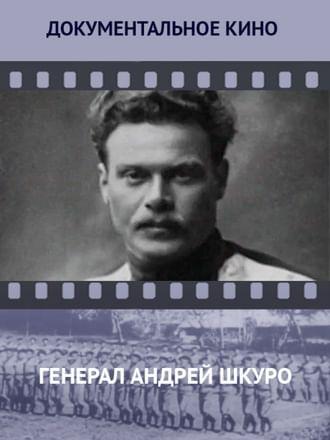 Генерал Андрей Шкуро