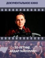 30-летние. Айдар Гайнуллин