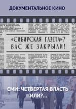 СМИ: четвертая власть или?...
