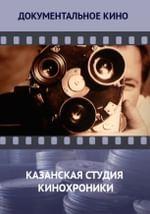 Казанская студия кинохроники