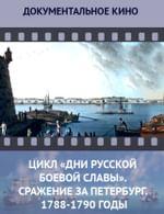 Цикл «Дни русской боевой славы». Сражение за Петербург. 1788-1790 годы