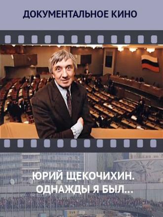 Юрий Щекочихин. Однажды я был…