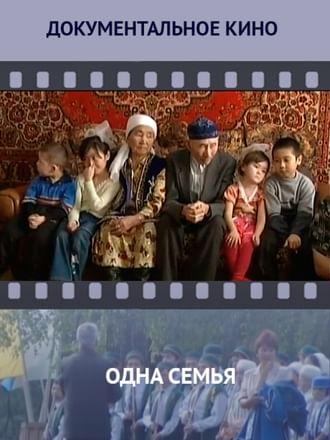 Одна семья