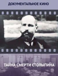 Тайна смерти Столыпина