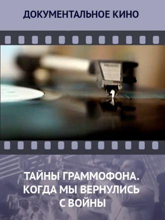 Тайны граммофона. Когда мы вернулись с войны