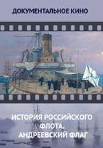 История Российского флота. Андреевский флаг