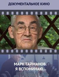 Марк Тайманов. Я вспоминаю…