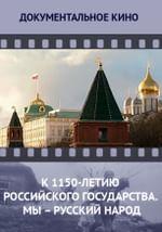 К 1150-летию Российского государства. Мы – русский народ