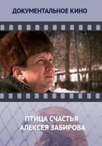 Птица счастья Алексея Забирова