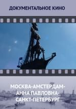 Москва-Амстердам-Анна Павловна-Санкт-Петербург