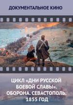 Цикл «Дни русской боевой славы». Оборона. Севастополь. 1855 год