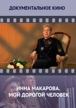 Инна Макарова. Мой дорогой человек