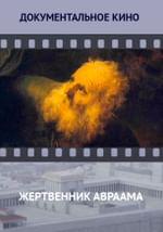 Жертвенник Авраама